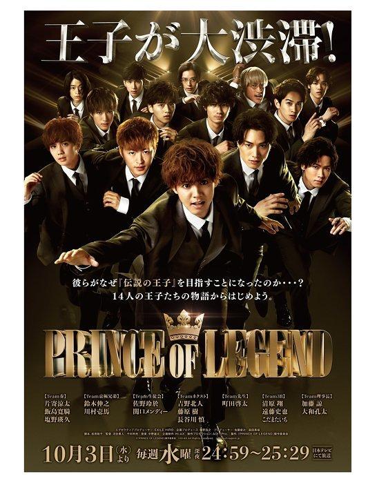 ドラマ『PRINCE OF LEGEND』メインビジュアル ©「PRINCE OF LEGEND」製作委員会 ©HI-AX All Rights Reserved.