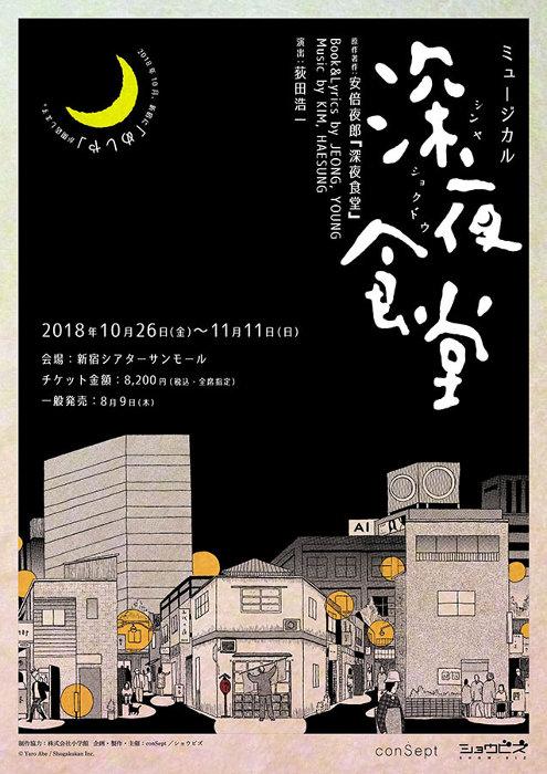 ミュージカル『深夜食堂』ポスタービジュアル ©Yaro Abe / Shogakukan Inc.