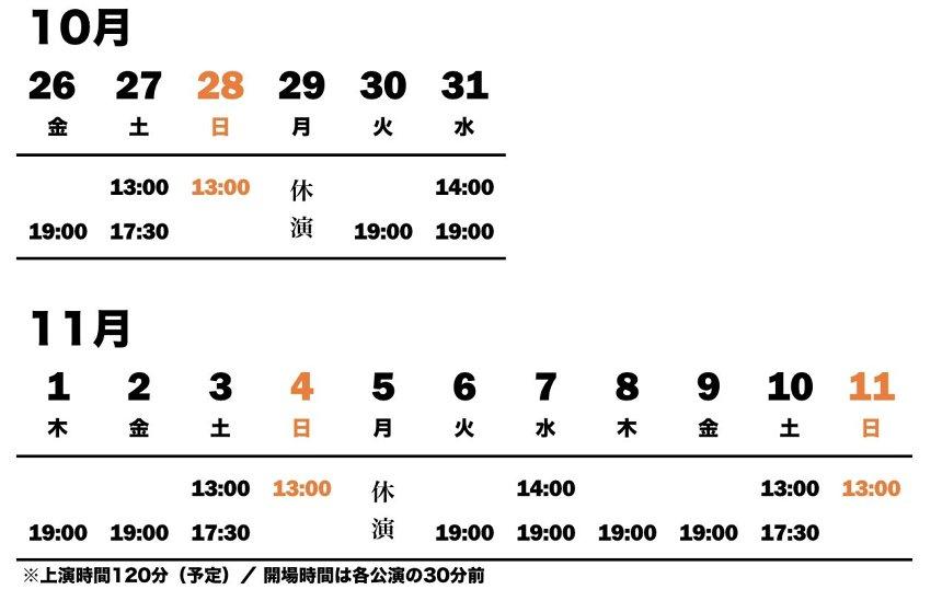 ミュージカル『深夜食堂』公演スケジュール ©Yaro Abe / Shogakukan Inc.