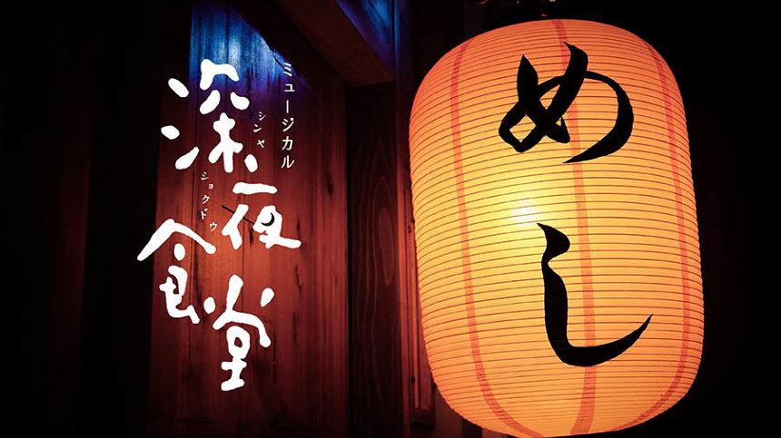 『深夜食堂』がミュージカル化 マスター役は筧利夫、10月から上演