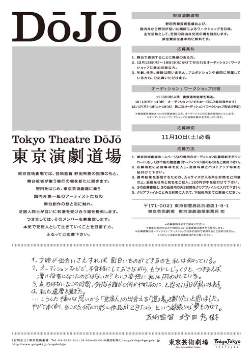 『東京演劇道場』チラシビジュアル
