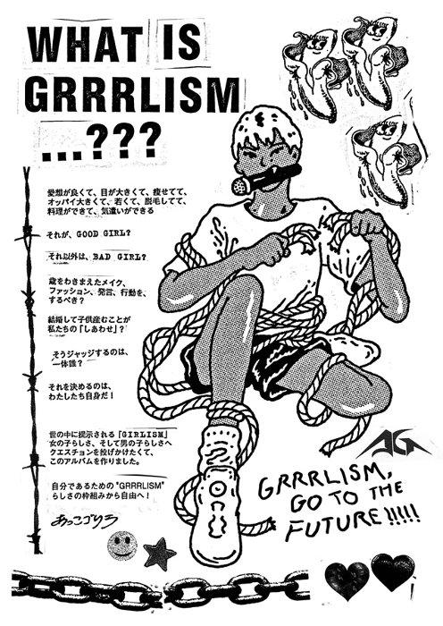 あっこゴリラによる「WHAT IS GRRRLISM…???」コメントビジュアル