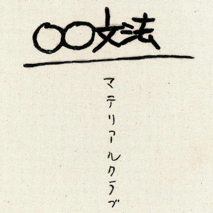 マテリアルクラブ『00文法』ジャケット