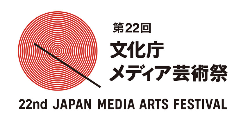『第22回文化庁メディア芸術祭』作品募集中 審査委員に西炯子、川田十夢ら