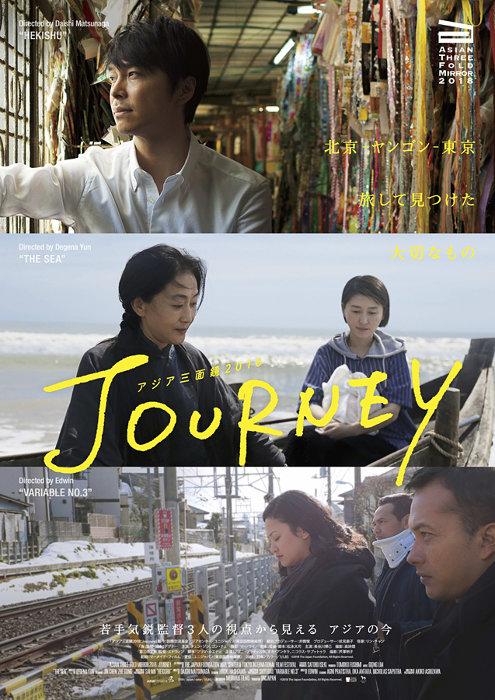 『アジア三面鏡2018:Journey』ポスタービジュアル ©2018 The Japan Foundation, All Rights Reserved