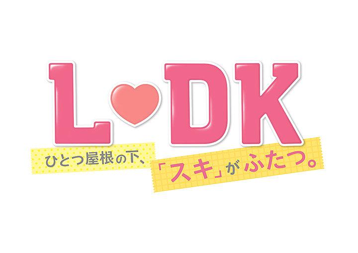 『L♡DK ひとつ屋根の下、「スキ」がふたつ。』ロゴ ©「2019 L♡DK」製作委員会