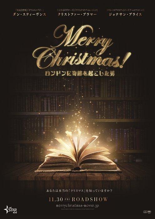 『Merry Christmas! ~ロンドンに奇跡を起こした男~』ティザービジュアル ©BAH HUMBUG FILMS INC & PARRALLEL FILMS (TMWIC) LTD 2017