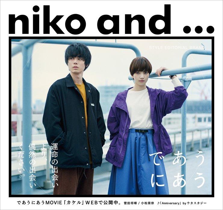 niko and... ウェブムービー『であうにあうMOVIE 2018「カケル」』ビジュアル