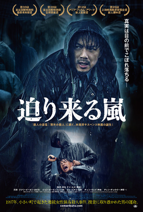 『迫り来る嵐』ティザービジュアル ©2017 Century Fortune Pictures Corporation Limited
