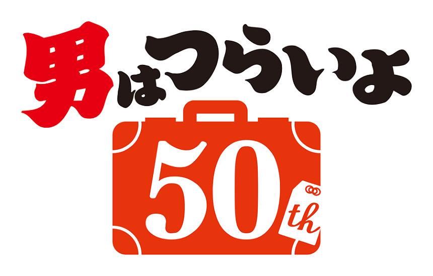 『「男はつらいよ」50周年プロジェクト』ロゴ