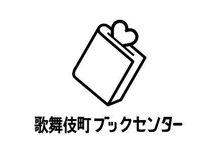 歌舞伎町ブックセンター ロゴ