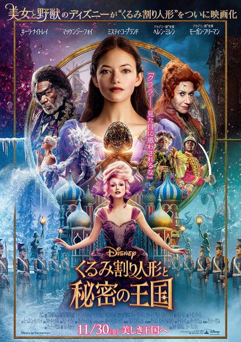 『くるみ割り人形と秘密の王国』ポスタービジュアル ©2018 Disney Enterprises, Inc. All Rights Reserved.