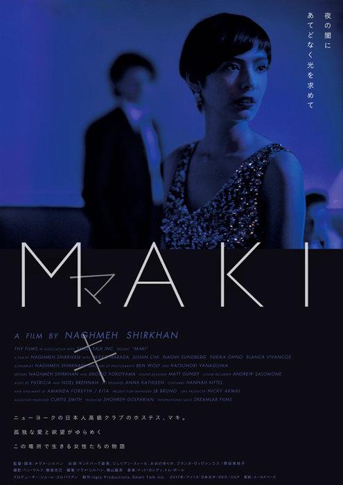 『MAKI マキ』ポスタービジュアル