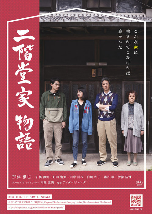 "『二階堂家物語』ポスタービジュアル ©2018 ""二階堂家物語"" LDH JAPAN,Emperor Film Production Company Limited,Nara International Film Festival"