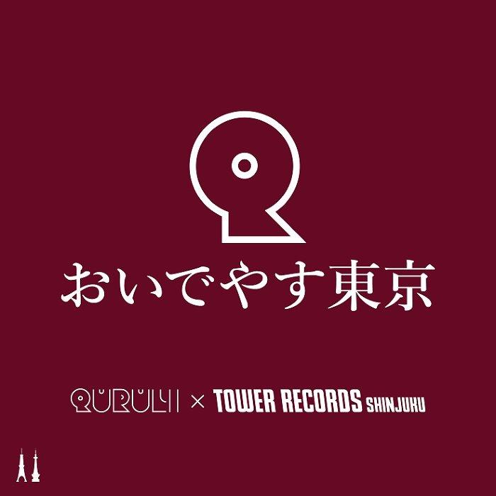 『QURULI×TOWER RECORDS SHINJUKU「おいでやす東京」』キービジュアル