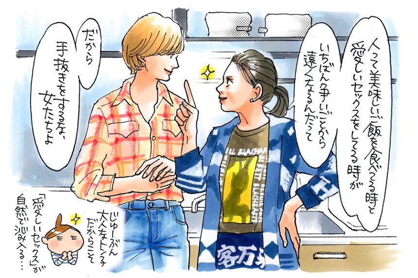 進藤やす子イラスト ©進藤やす子