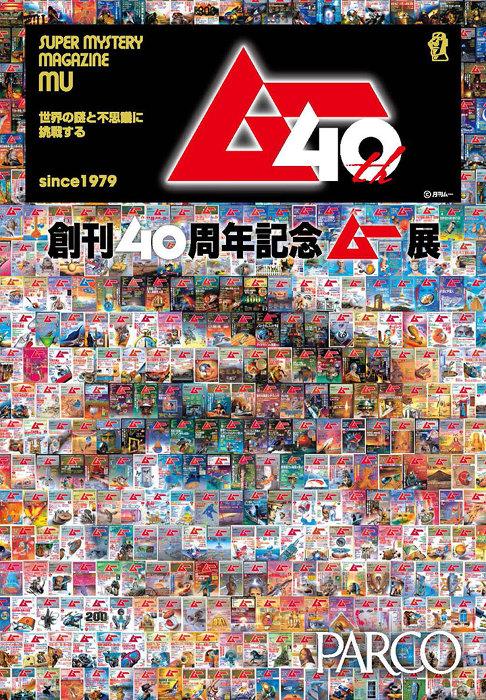 『創刊40周年記念ムー展』ビジュアル