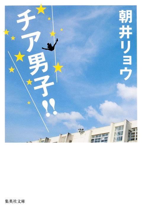 朝井リョウ『チア男子!!』表紙 ©朝井リョウ/集英社