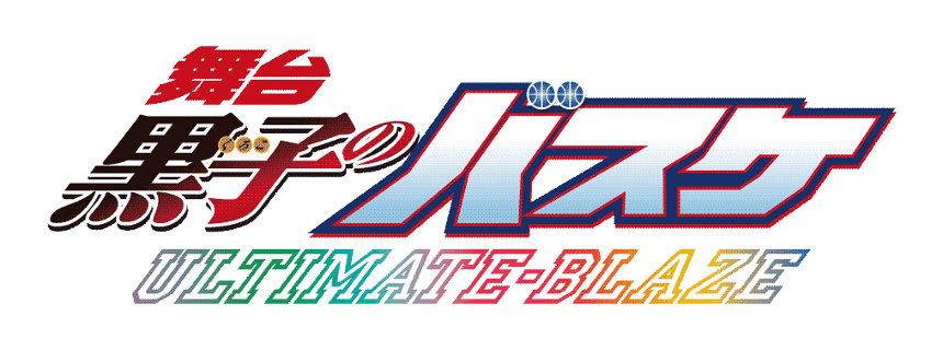 『舞台「黒子のバスケ」ULTIMATE-BLAZE』ロゴ ©藤巻忠俊/集英社・舞台「黒子のバスケ」ULTIMATE-BLAZE 製作委員会