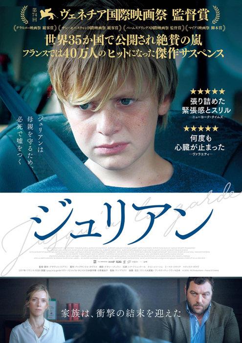 『ジュリアン』ポスタービジュアル ©2016 - KG Productions – France 3 Cinéma