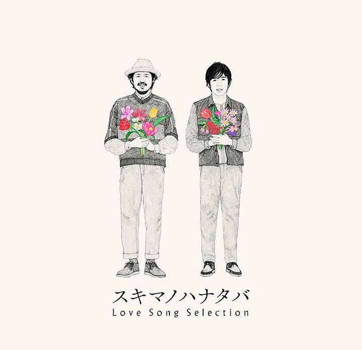 スキマスイッチ『スキマノハナタバ~Love Song Selection~』初回限定盤ジャケット