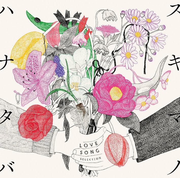 スキマスイッチ『スキマノハナタバ~Love Song Selection~』通常盤ジャケット