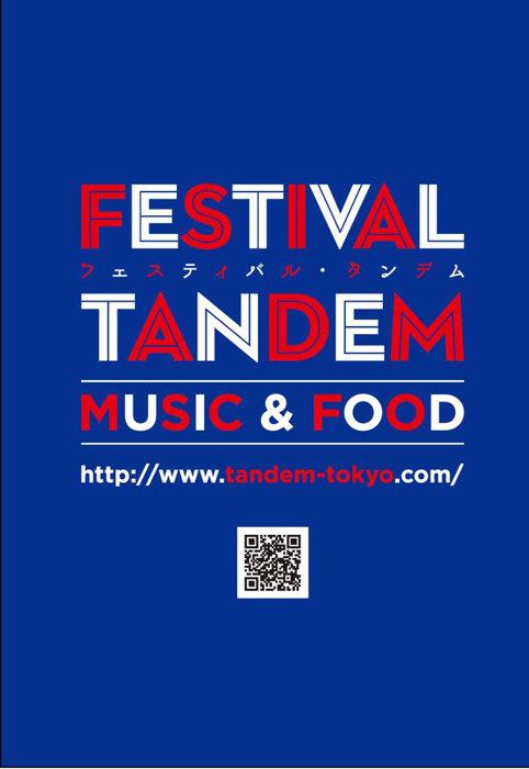 『FESTIVAL TANDEM - MUSIC & FOOD』ビジュアル