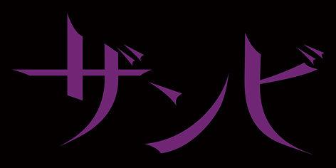 乃木坂×欅坂×けやき坂が共演『ザンビ』に与田祐希、小林由依、小坂菜緒ら