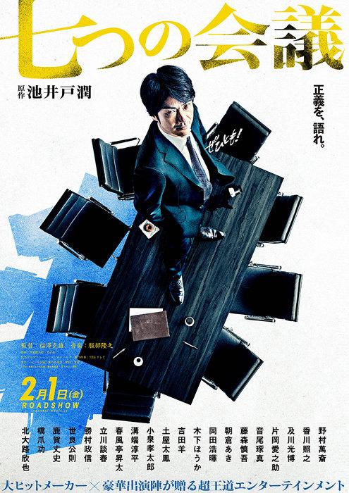 『七つの会議』ティザービジュアル ©2019映画「七つの会議」製作委員会