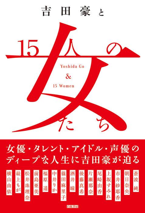 『吉田豪と15人の女たち』表紙