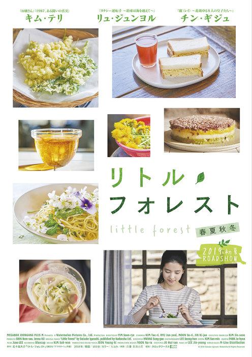 『リトル・フォレスト 春夏秋冬』ティザービジュアル ©2018 Daisuke Igarashi /Kodansha All Rights Reserved.