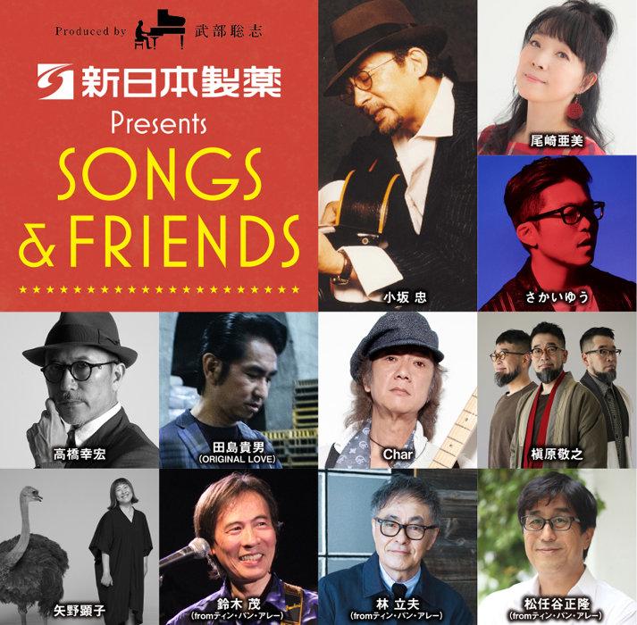 『「新日本製薬 presents SONGS & FRIENDS」第2弾小坂忠「ほうろう」』ビジュアル