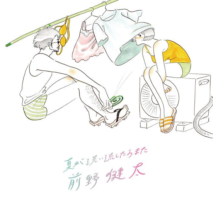 前野健太『夏が洗い流したらまた』ジャケット