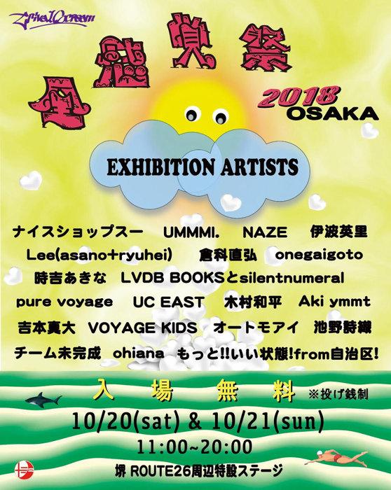 『全感覚祭'18』EXHIBITION ARTIST一覧