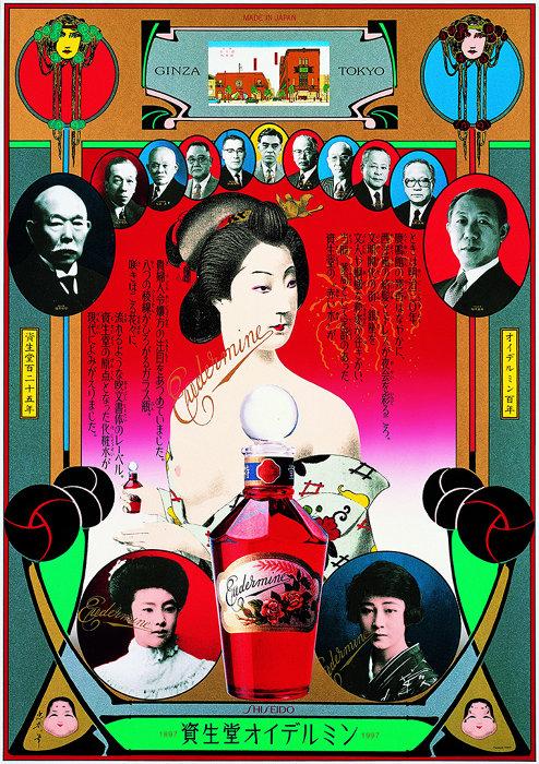 『資生堂オイデルミン』シルクスクリーン 103×72.8cm