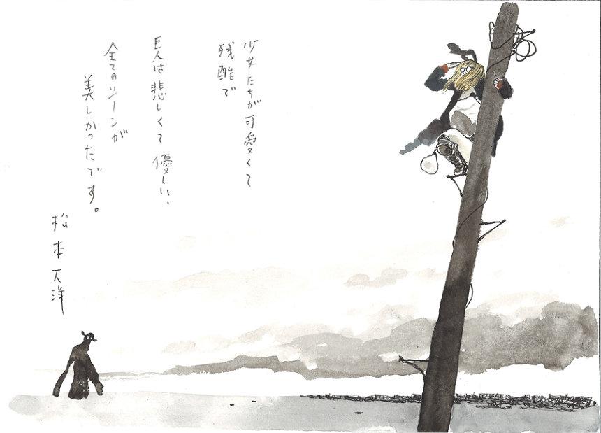 松本大洋イラスト