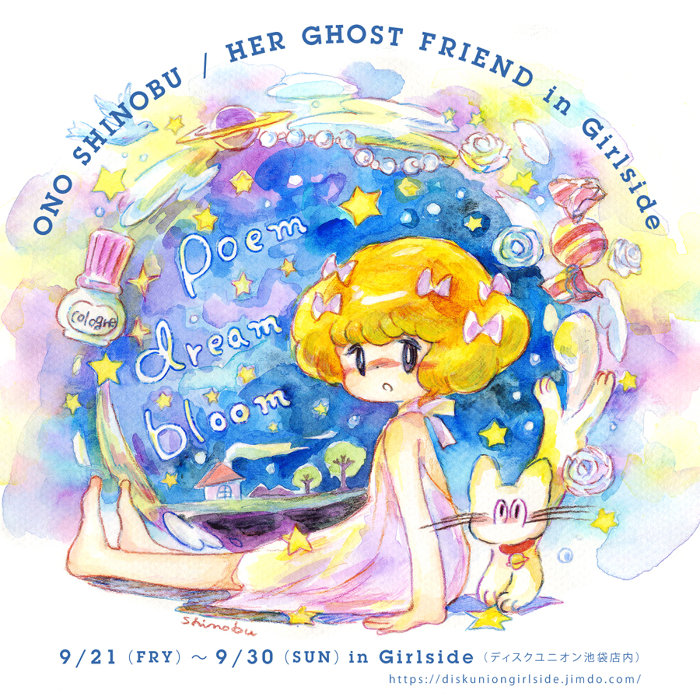 『ONO SHINOBU / HER GHOST FRIEND in Girlside』ビジュアル