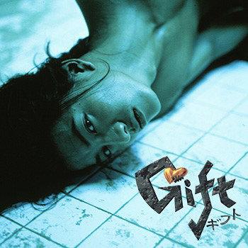『ギフト』ビジュアル ©1997 フジテレビ