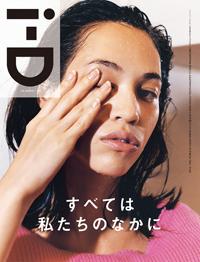 『i-D Japan no.6』