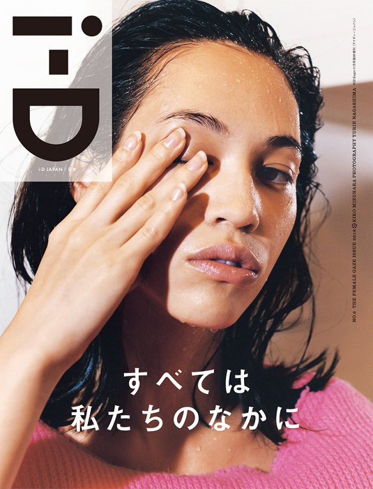 『i-D Japan no.6』表紙 ©2018i-D Japan photo by Yurie Nagashima
