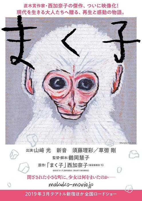 『まく子』第1弾チラシビジュアル ©2019「まく子」製作委員会/西加奈子(福音館書店)