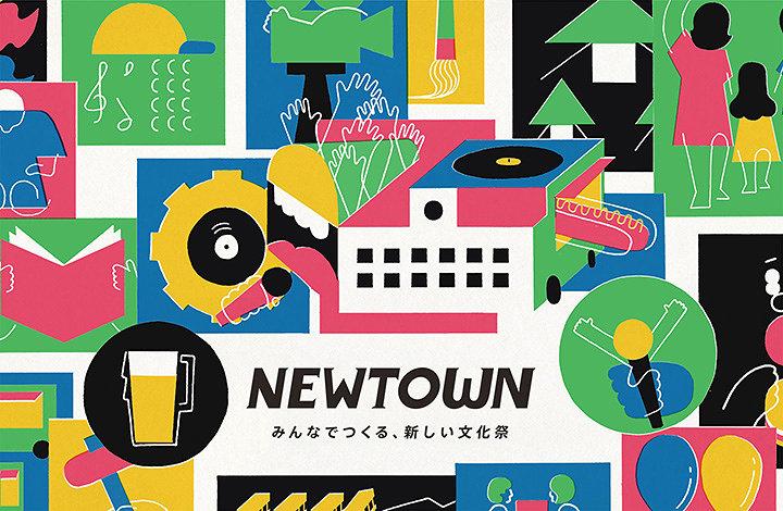 『NEWTOWN 2018』メインビジュアル