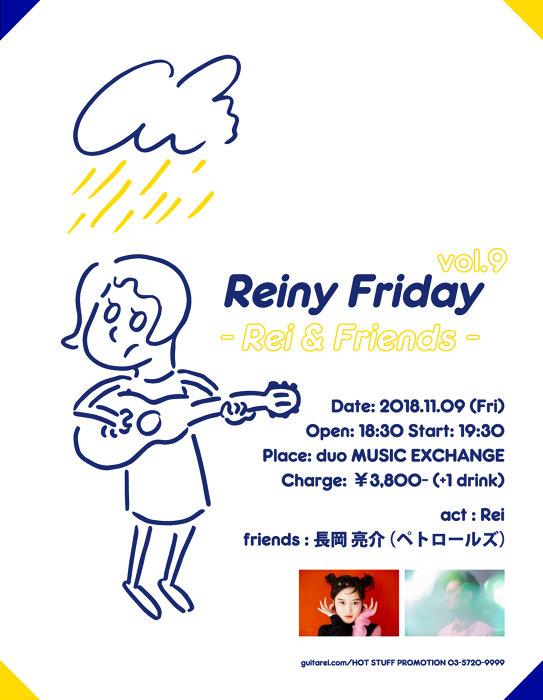 『Reiny Friday-Rei&Friends-Vol.9』フライヤービジュアル