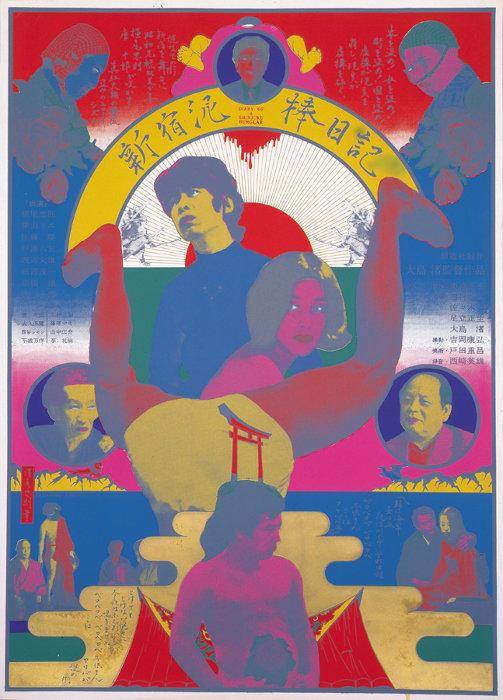 横尾忠則『新宿泥棒日記』1968年 高松市美術館蔵 ©横尾忠則