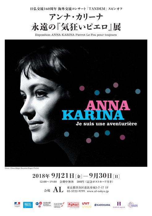 『アンナ・カリーナ 永遠の「気狂いピエロ」展』ビジュアル