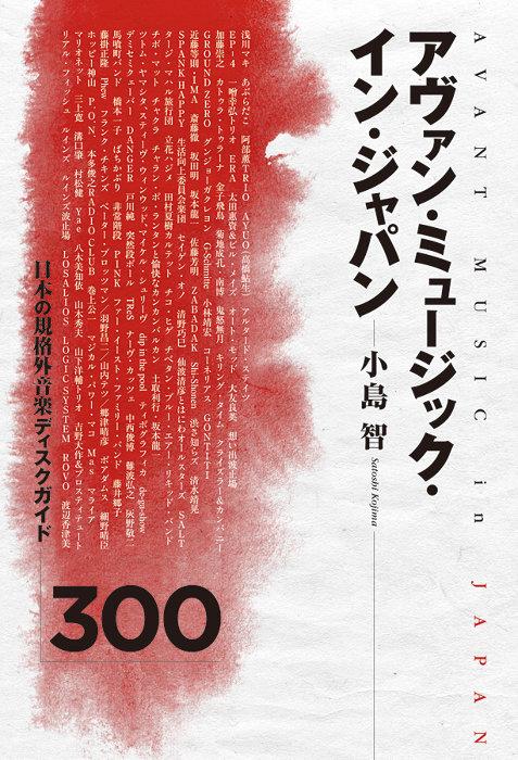 『アヴァン・ミュージック・イン・ジャパン 日本の規格外音楽ディスクガイド300』表紙