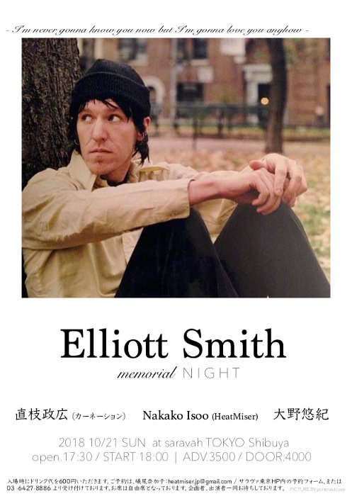 『Elliott Smith Memorial Night』ビジュアル