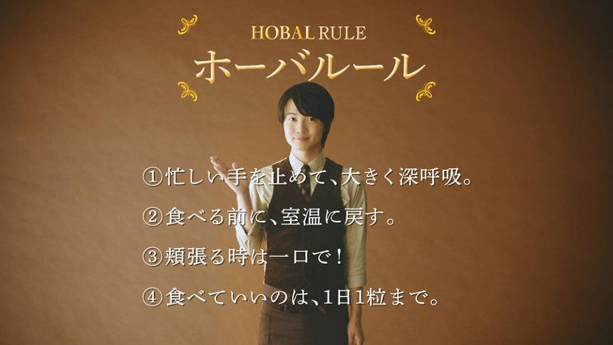 グリコ「HOBAL」ウェブ動画