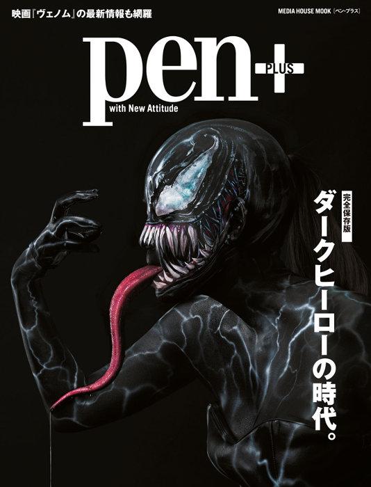 『Pen+ 完全保存版 ダークヒーローの時代。』表紙