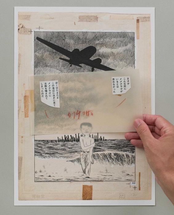 『発表50周年記念 ねじ式 原寸大複製原画集』より